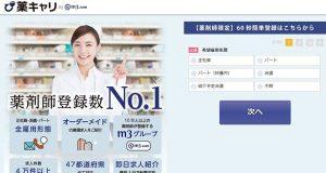 薬キャリ公式サイト